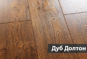 Ламинат Westerhof Step by Step Дуб Долтон